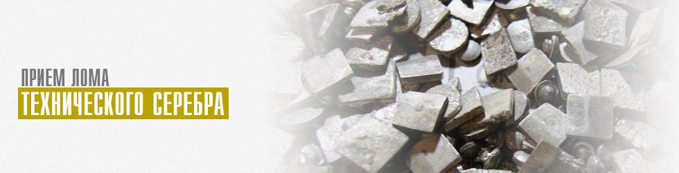 Скупка лома серебра в туле